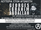 PATRAS, GREECE: FREEDOM TO GEORGES ABDALLAH SOLIDARITY CALL: FRIDAY 2 OF NOVEMBER, 18.00, AT FRENCH INSTITUTE image